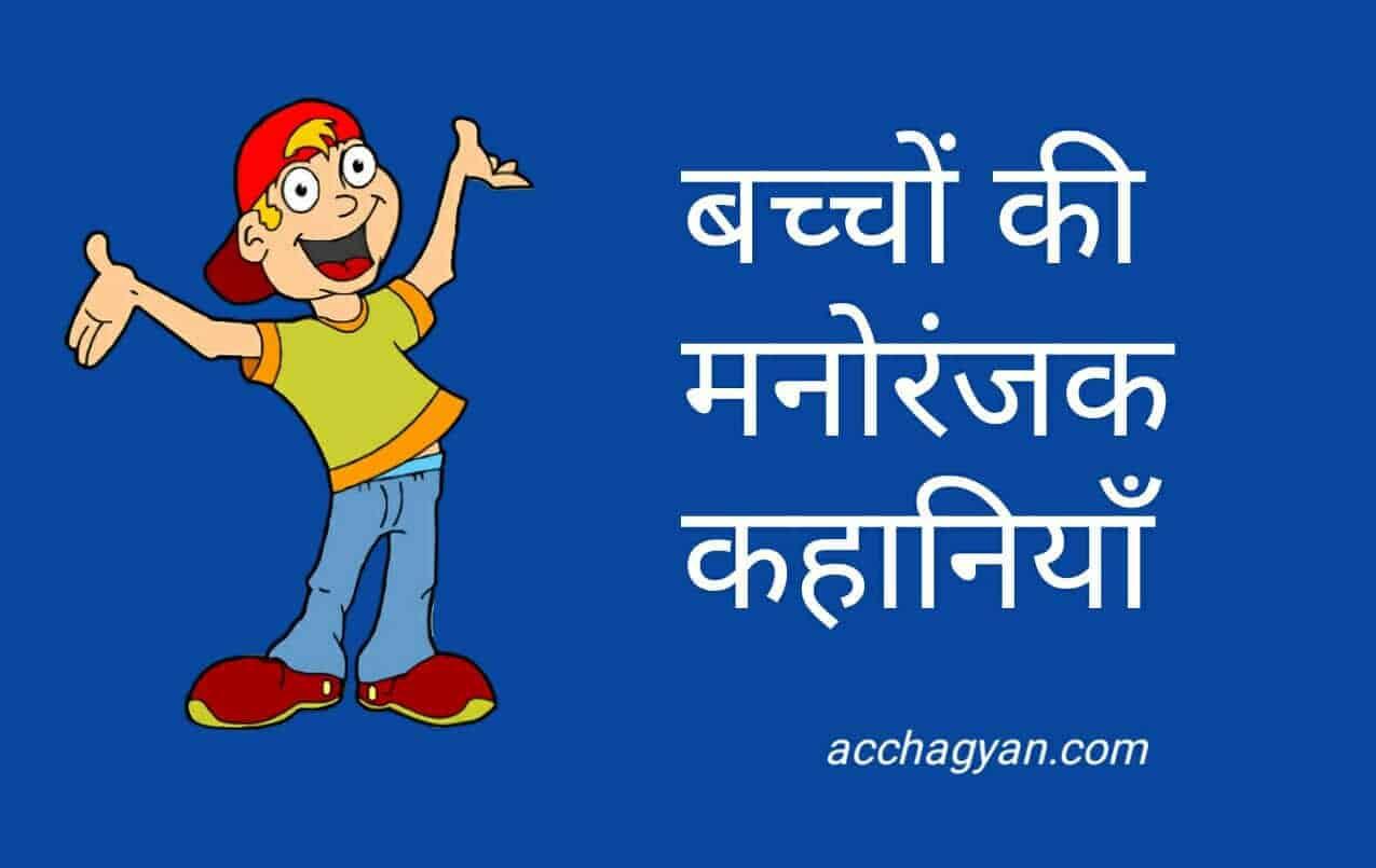 बच्चों की ज्ञानवर्धक कहानीयाँ- (5 Best Stories in Hindi)