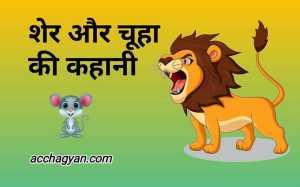 शेर और चूहे की कहानी | Sher Or Chuha Story In Hindi