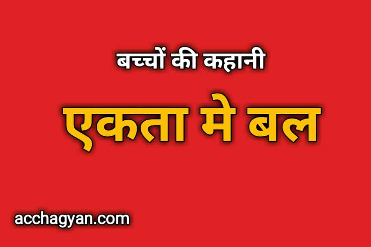 Read more about the article Ekta Me Bal Story in Hindi – Best Child Story 2021