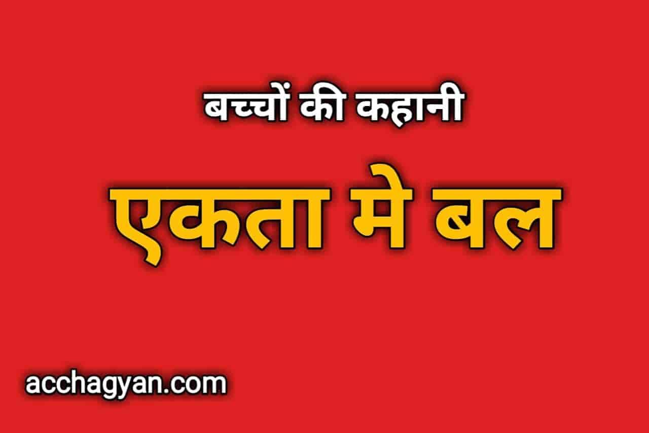 Ekta Me Bal Story in Hindi – Best Child Story 2021