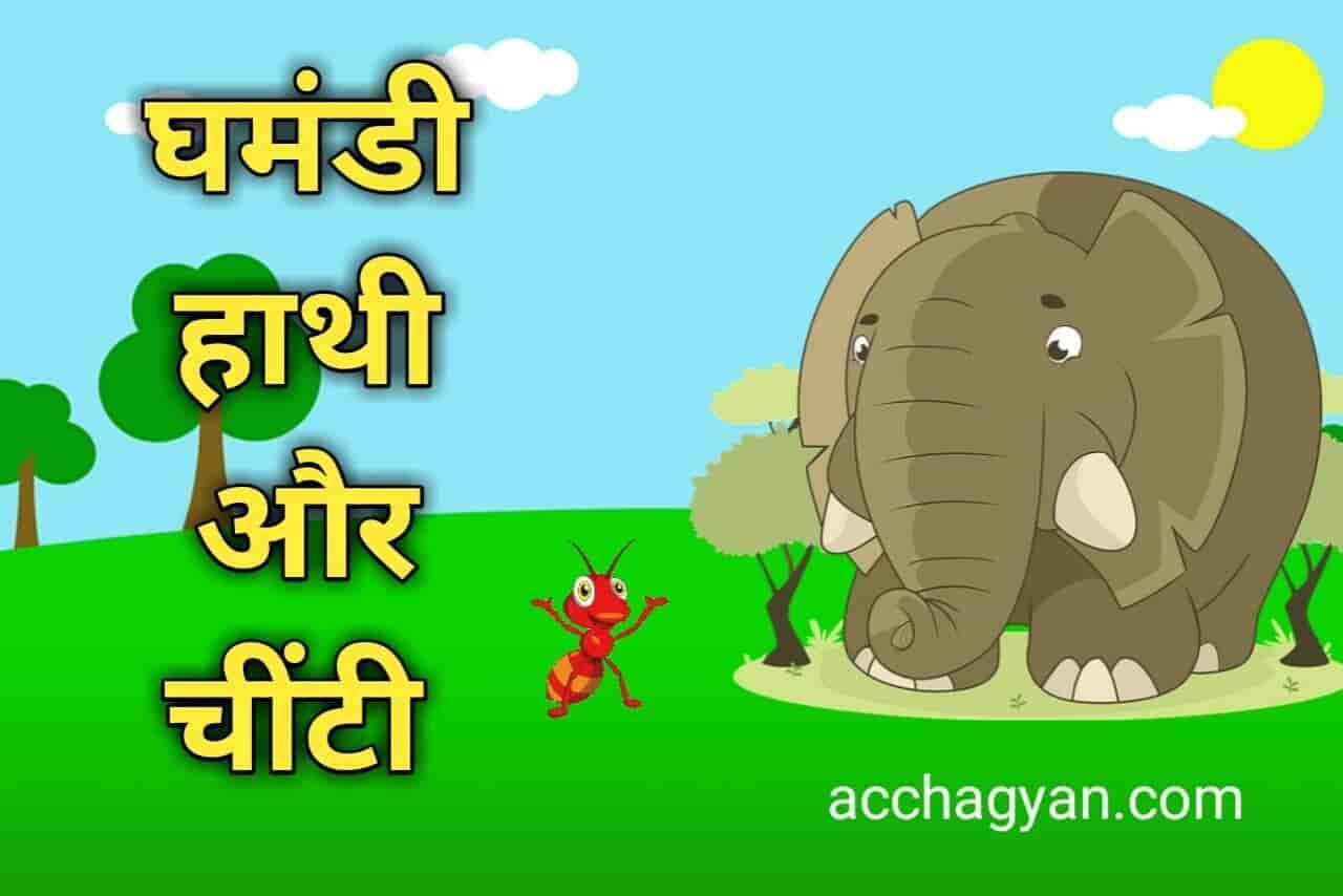 घमंडी हाथी और चींटी की कहानी – Best Child Story 2021