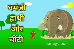 Read more about the article घमंडी हाथी और चींटी की कहानी – Best Child Story 2021
