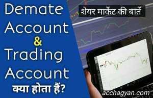 Read more about the article Demat Account Kya Hota Hai in Hindi – Best Info 2021