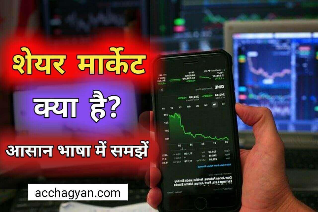 Read more about the article शेयर मार्केट को कैसे समझें | शेयर मार्केट क्या है हिंदी में – Best Guide 2021