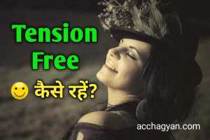 Read more about the article Humesha Tension Free Kaise Rahe – 9 Best Tips