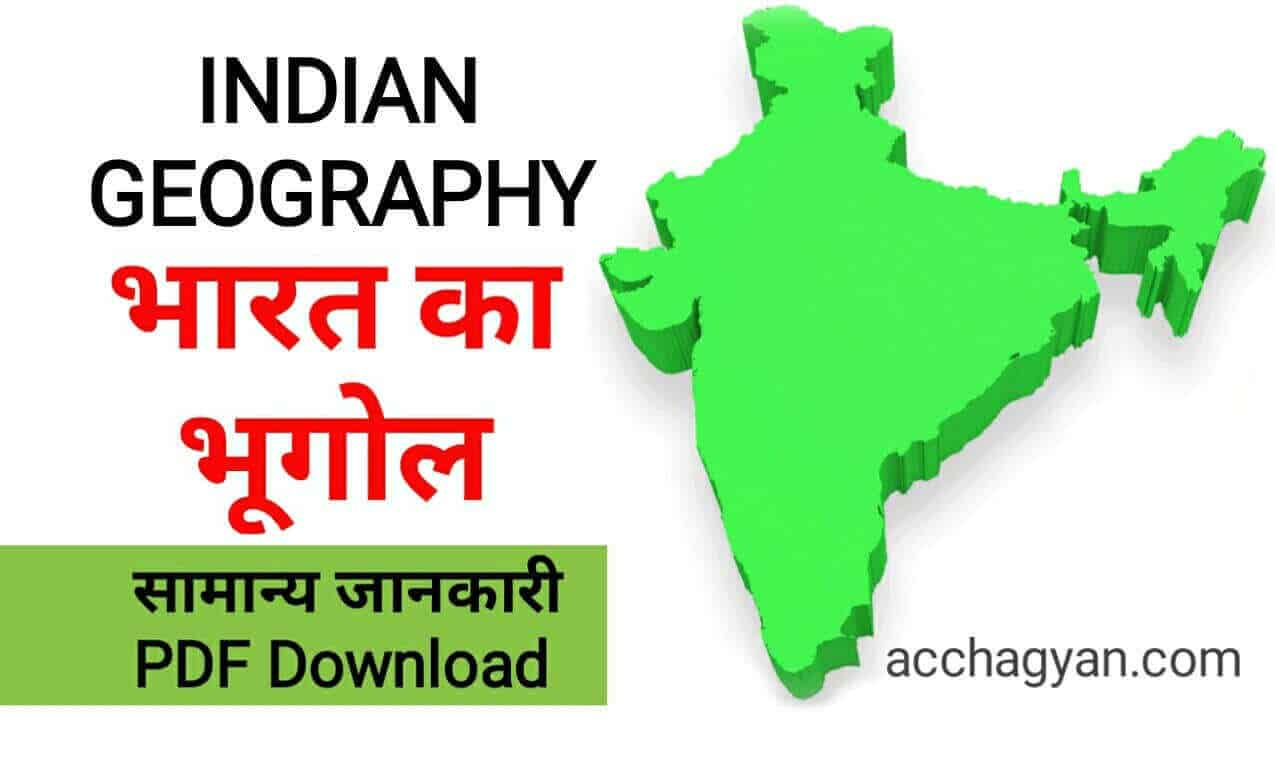 Read more about the article भारत का भूगोल का सामान्य ज्ञान pdf – Best Article 2021