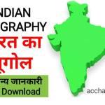 भारत का भूगोल का सामान्य ज्ञान pdf – Best Article 2021