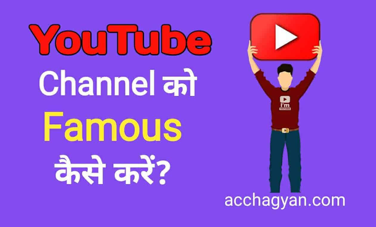 You are currently viewing Youtube Channel Ko Famous Kaise Kare -10 Best Tips