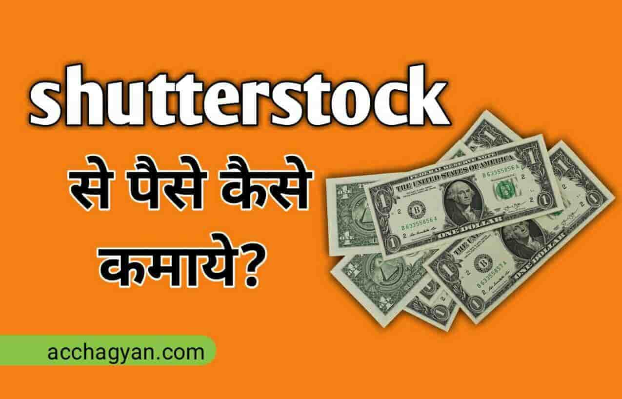 You are currently viewing Shutterstock Se Paise Kaise Kamaye in Hindi – Best Guide 2021
