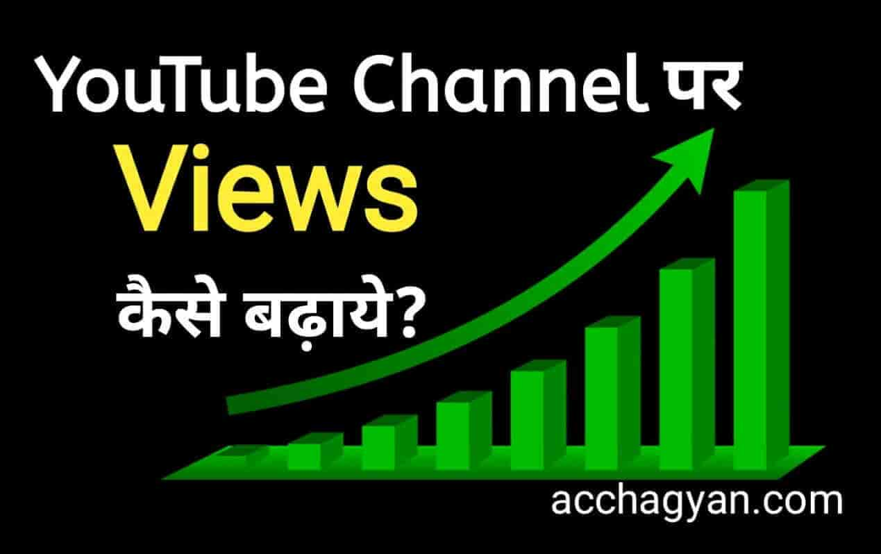 Read more about the article Youtube Par Views Kaise Badhaye in Hindi – 8 Best Tips