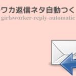 ガルワカ返信ネタ自動つくーる
