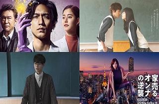 schau dir das japanische Drama online an