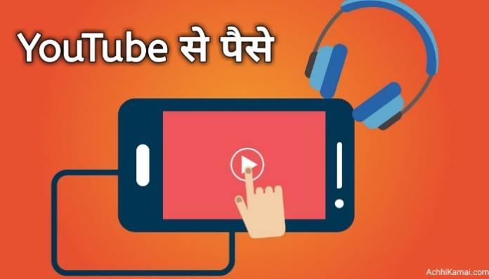 YouTube से पैसे कैसे कमाए