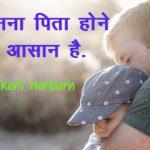 प त पर कह गए 59 प रस द द कथन Father Quotes In Hindi