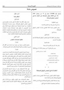 القانون الأساسي للمجلس الوطني للصحافة 1