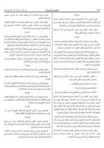 القانون الأساسي لمجلس الوطني للصحافة 2