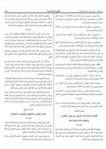 القانون الأساسي لمجلس الوطني للصحافة 3
