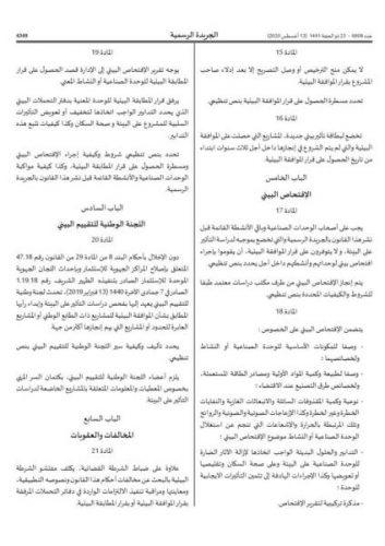 الحكومة تستغل كورونا لتمرر قانونا يحول المغرب إلى مكب للنفايات (وثائق)