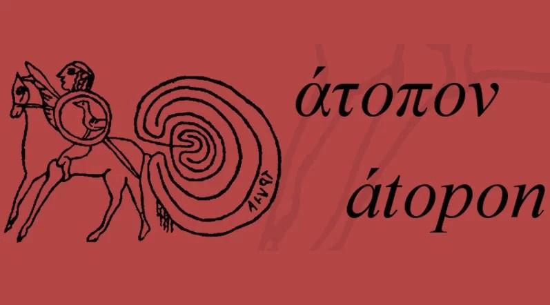 """Il Centro Studi MYTHOS e il sito """"átopon"""""""