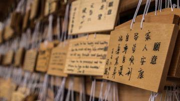 Auch die persönlichen Wünsche werden am Tempel aufgehängt.