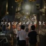 【ダウンタウンなう】山下健二郎 NAOTOさんオススメ『かしわの川中 すき焼き』のお取り寄せ・通販方法