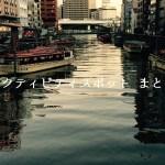 【蔵前スポットはどこ? 】『吉祥寺だけが住みたい街ですか?』第8話「東京のブルックリン」Nui. HOSTEL & BAR LOUNGE/ペリカン ほか