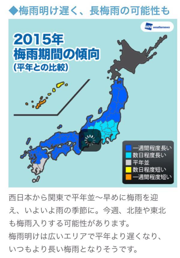 debut-de-la-saison-des-pluies-dans-la-region-de-tokyo-kanto-et-tokai-aujourdhui-un-peu-plus-tot-que-dhabitude-httpt-coivtzg8teg8