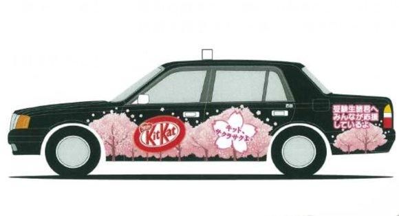 au-japon-appelez-un-taxi-kitkat-pour-etre-sur-de-reussir-votre-examen-dozodomo-httpst-co3tqos94d0k-httpst-coxzj21vk2wa