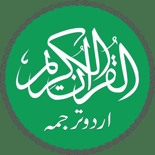 Quran with Urdu Translation Mp3 Complete Download Zip