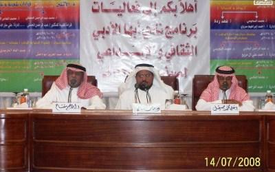 أمسية شعرية إبراهيم مفتاح وعلي صيقل ود.مطلق شايع 11-7-1429