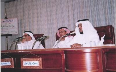 حوار أ . محمد زايد الألمعي – د. مطلق شايع – أ. أحمد التيهاني …