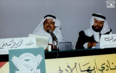 ( الدولة السعودية الأولى ) : محاضرة لـــ : – د. محمد سعيد الشعفي – د. سعد الحميدي – أ . محمد الحميد .