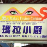 A Day Out at Ms. Mala's Fusion Cuisine