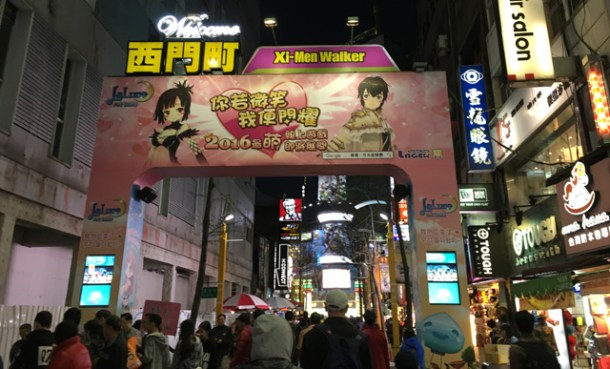 Gateway arch to Ximending in Taipei