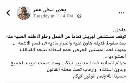 القبض - ماذا قال الأسطى عمر قبل القبض عليه بساعات؟ 34685357_457781251330784_742707863905894400_n
