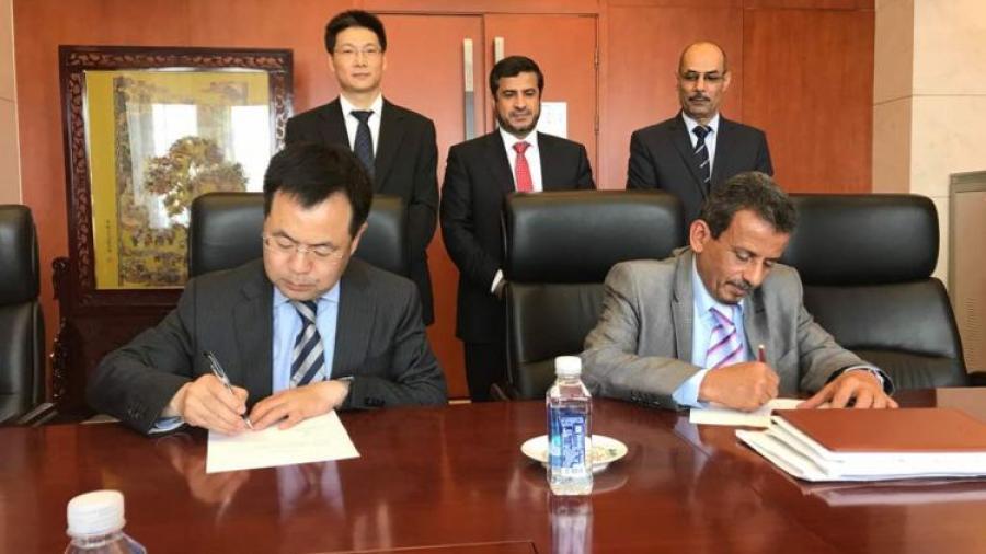 اليمن والصين يوقعان على مذكرة التفاهم الخاصة بتحديث مصافي عدن