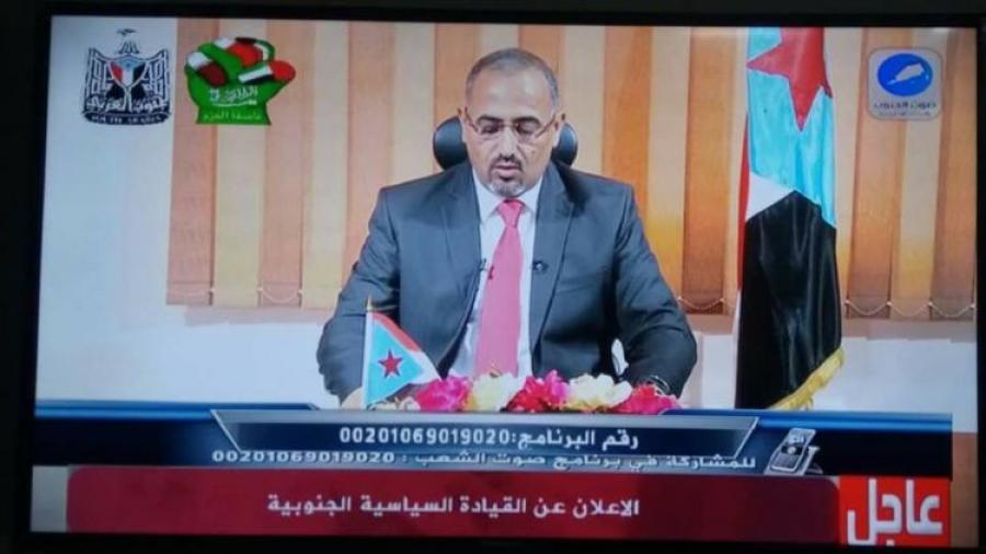 """عاجل.. انقلاب ثاني في اليمن بقيادة عيدروس الزبيدي، الاعلان عن اسماء هيئة المجلس الانتقالي لحكم الجنوب """"الاسماء"""""""