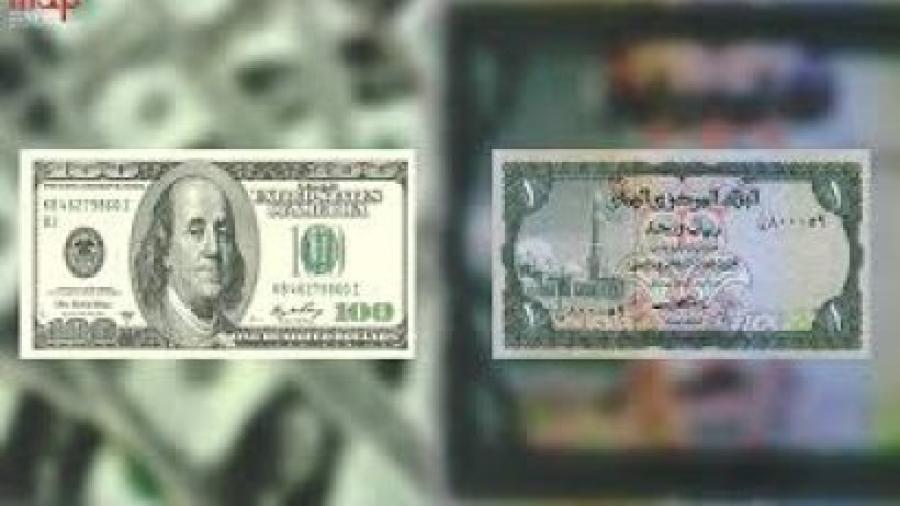 اسـعار العملات الاجنبية امام الريال اليمني – اليوم الثلاثاء 23-4-2019