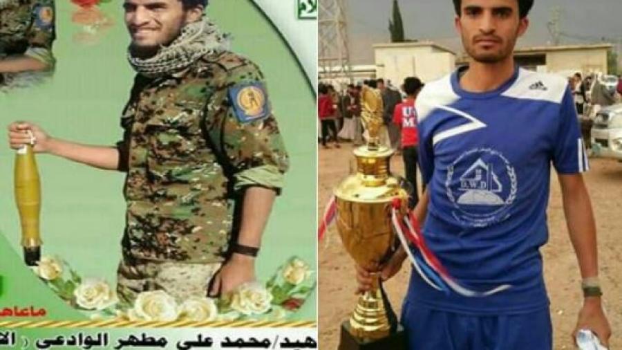 مقتل لاعب كرة قدم وهو يقاتل في صفوف مليشيا الحوثي في الساحل الغربي