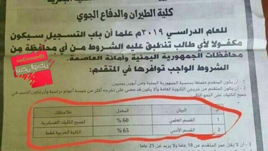 بسبب نقص مقاتليها مليشيا الحوثي تعلن عن فتح باب القبول في الكليات العسكرية وتقدم تسهيلات للمتقدمين