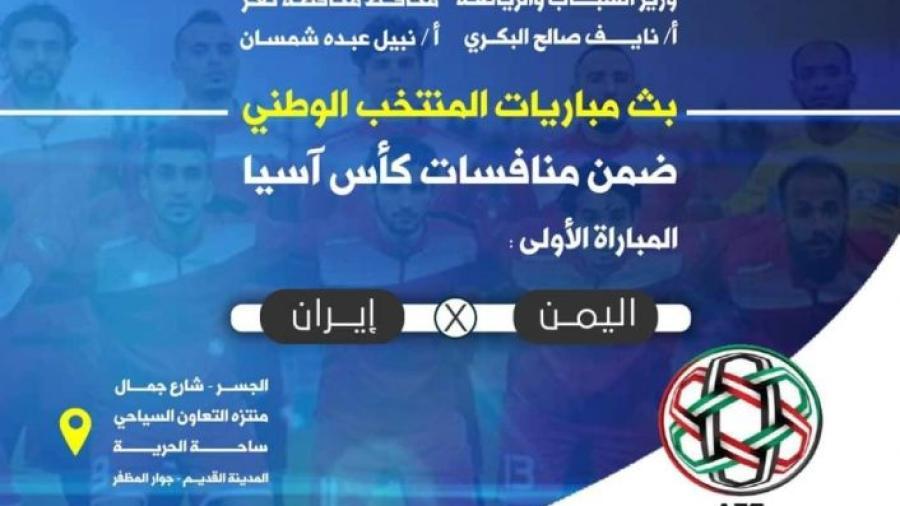 مكتب الشباب والرياضة بتعز يعلن تخصيص شاشات عرض لمباريات المنتخب الوطني في كأس آسيا