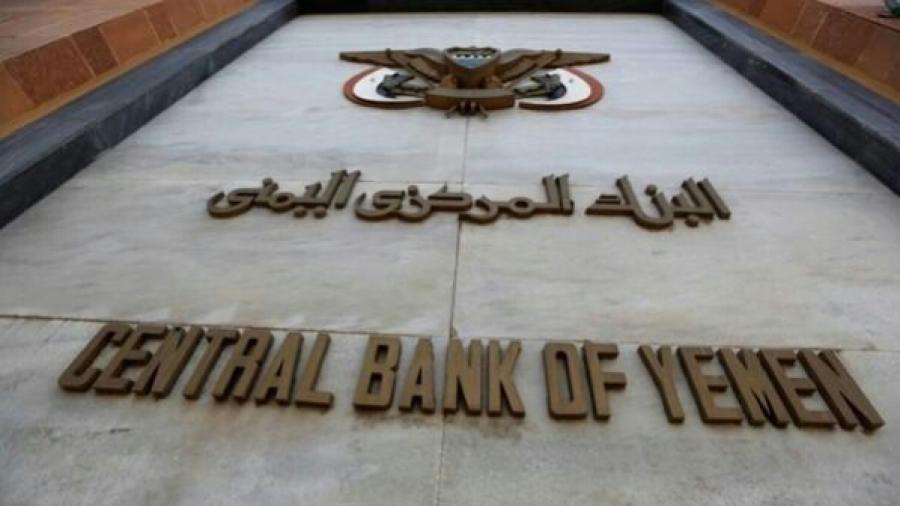 البنك المركزي يعلن وصول موافقة السحب من الوديعة السعودية