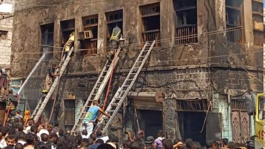 """حريق هائل يلتهم عمارة سكنية بالمدينة القديمة في عدن """"صور"""""""