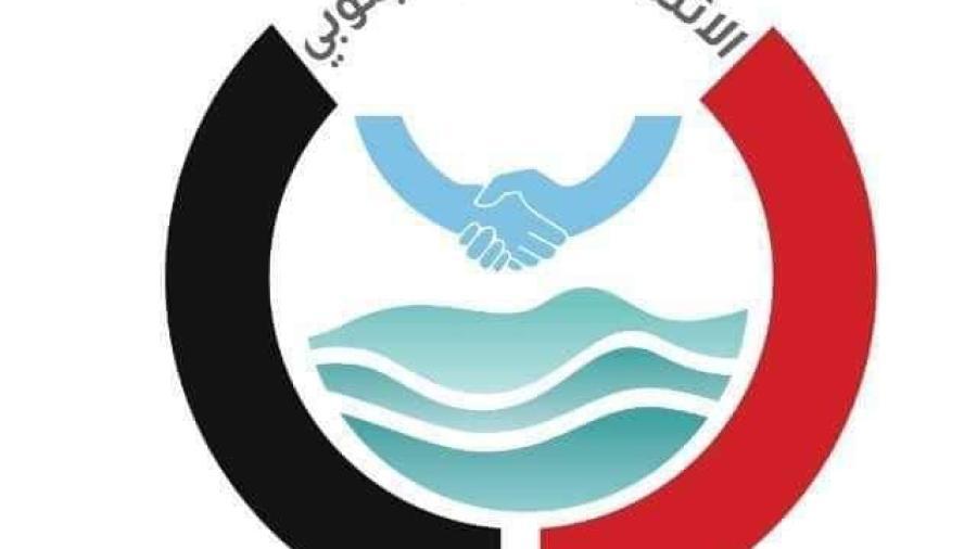 هام.. بعد تأخره يوم واحد.. مؤتمر الائتلاف الوطني الجنوبي ينطلق غد في القاهرة
