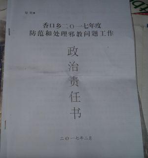 香口乡2017年度防范和处理邪教问题工作政治责任书