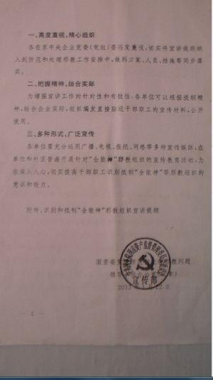 """识别和抵制""""全能神""""组织宣讲提纲—国资委党委防范和处理邪教问题 20130122"""