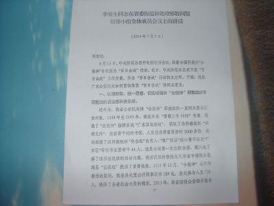 李春生同志在省委防范和处理邪教问题领导小组全体成全会议上的讲话