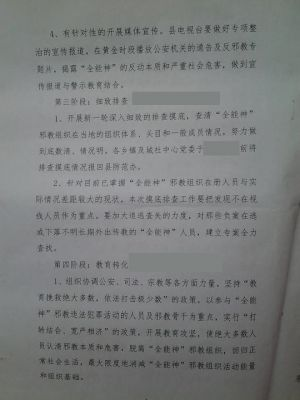 """4 关于开展专项整治""""百日会战""""行动的实施方案"""