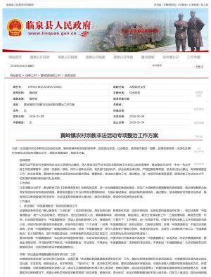 安徽省临泉县黄岭镇开展了查处韩国基督教渗透专项行动