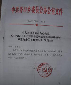 《中共香口乡委员会办公室关于印发关于开展各类邪教组织摸底排查和专案打击的工作方案》的通知